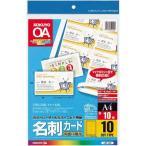 コクヨ プリンタ兼用 名刺カード A4 10面 10枚