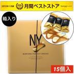 お中元 人気 おすすめ プレゼント ニューヨークパーフェクトチーズ NEWYORK PERFECT CHEESE (15個入)東京銘菓 お菓子 贈答用 (化粧箱)