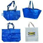 イケア IKEA バッグ ブルーバッグ エコバッグ 袋4枚セット BRATTBY / FRAKTA / KLAMBY(袋BLUE4)
