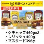 ハインツ ケチャップ レリッシュ マスタード 3種類4本 オリジナルピクニックパック 送料無料