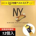 訳あり スイーツ お菓子 ニューヨークパーフェクトチーズ 12個入 人気 おすすめ スイーツ お菓子 東京限定(食品チーズ12バラ)