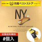 訳あり スイーツ お菓子 ニューヨークパーフェクトチーズ 8個入 人気 おすすめ スイーツ お菓子 東京限定(食品チーズ8バラ)
