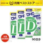 DHC ビタミンD 90日分 30日分×3 サプリ 健康食品 サプリメント dhc ディーエイチシー (食品ビタミンD3袋)