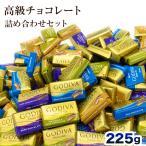 ゴディバ ナポリタン 225g チョコ チョコレート スイーツ お菓子 高級 GODIVA バラ売り(食品/NPR225g)