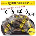 黒棒 20本入り くろぼう お菓子 九州 トリオ食品 お試し ポイント消化(食品くろぼう20)