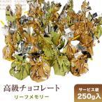 モンロワール チョコ チョコレート リーフ リーフメモリー 250g (食品Leaf)サービス袋 お徳用 リーフチョコレート