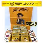 バラ売りメープルマニア メープルバタークッキー 人気 ザ メイプルマニア メープルバタークッキー 18枚入 東京お土産 クッキー(食品メープル18バラ)
