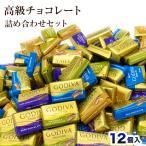 ゴディバ GODIVA ナポリタン 12個 チョコ チョコレート スイーツ ギフト プレゼント お菓子 高級(食品/N12)