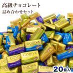 ゴディバ GODIVA ナポリタン 20個 チョコ チョコレート スイーツ ギフト プレゼント お菓子 高級(食品/N20)