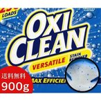オキシクリーン OXICLEAN 900g 漂白剤 シミ取りクリーナー アメリカ製 コストコ 送料無料 ポスト投函