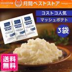 マッシュポテト コストコ 素 粉末 業務用 粉 乾燥 ポイント消化 乾燥マッシュポテト マッシュポテトの素 181g×3袋(M食品ポテト3)