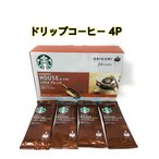 スターバックス スタバ コーヒー オリガミ 4袋  パーソナル オリガミコーヒー パーソナルドリップ ドリップコーヒー スティック ドリップ