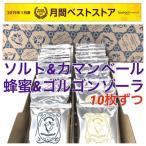 父の日 プレゼント 東京ミルクチーズ工場 ソルト&カマンベールクッキー 10枚 / 蜂蜜&ゴルゴンゾーラクッキー10枚 東京 商品 スイーツ 人気 ポスト投函