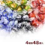 リンツ チョコレート リンドール 600g 約48個 アソート チョコ スイーツ お菓子 スイーツ シルバー (食品SLA48)