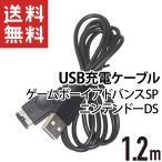 DS USB充電ケーブル 1.2m 互換ケーブル ゲームボーイアドバンスSP ニンテンドーDS 対応