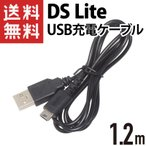 DS Lite USB充電ケーブル 1.2m 互換ケーブル