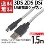 3DS USB充電ケーブル 1.5m 高耐久メッシュ 3DS/3DS LL/New3DS/New3DS LL/DSi/DSi LL/New2DS対応
