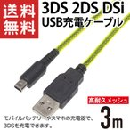 3DS USB充電ケーブル 3m 高耐久メッシュ 3DS/3DS LL/New3DS/New3DS LL/DSi/DSi LL/New2DS対応
