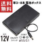 12V電池ボックス 単3電池×8本直列 ON/OFFスイッチ付き DCプラグφ5.5/2.1mm 電池ケース 電池ホルダー