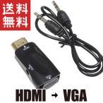 HDMI → VGA 小型 変換アダプタ アナログ RGB 音声出力対応 ブラック