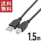 USBプリンターケーブル 1.5m (Bオス / Aオス) USB2.0 エプソン キヤノン カラリオ PIXUS インクジェット レーザープリンタ対応