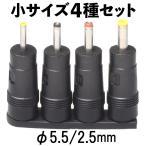 DCプラグ サイズ変換 アダプタ φ5.5/2.5mm → 小サイズ4種セット