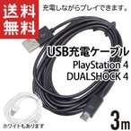 PS4 コントローラ USB 充電ケーブル 3m DUALSHOCK 4 デュアルショック4 充電しながらプレイできる