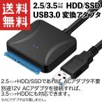 SSD/HDD USB3.0 変換アダプタ 2.5インチ対応 SATA3.0対応 (別途12V ACアダプタ接続で3.5インチ対応) UASP対応