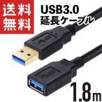 USB3.0 延長ケーブル 1.8m オス/メス 金めっき端子