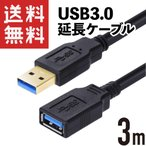 USB3.0 延長ケーブル 3m オス/メス 金めっき端子
