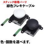 任天堂スイッチ ジョイコン スティック 修理パーツ 部品 (緑色フレキケーブル)