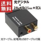 光デジタル → ステレオミニジャック 3.5mm + RCA 変換器 DAコンバーター TOS Toslink 光ケーブル付き