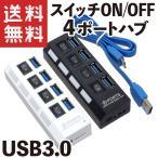 USB3.0ハブ スイッチON/OFF USB3.0×4ポート
