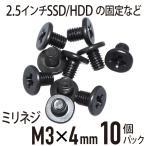 ミリネジ M3×4mm 10個パック (2.5インチHDD/SSD など) ブラック