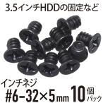 インチネジ 3.5インチHDDなど 10個パック (#6-32×5mm 皿ネジ) ブラック