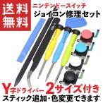 任天堂スイッチ ジョイコン スティック 修理セット 工具6種付き