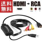 HDMI �� RCA �Ѵ������֥� 2m �Ѵ�����С����� ����ݥ��å� AV���� HDMI2AV 2��ȥ�