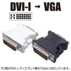 DVI-Iオス → VGAメス 変換アダプタ アナログ D-sub15ピン