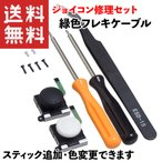 任天堂スイッチ ジョイコン 修理セット 工具付き 予備ネジ付き 修理キット (緑色フレキケーブル)