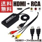 HDMI → RCA 変換ケーブル 変換コンバーター HDMIケーブル分離型 1.5m コンポジット AV出力 HDMI2AV (HDMIケーブル50cm付属)