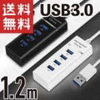USB3.0 ハブ HUB 4ポート ケーブル1.2m