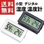デジタル 温度計 湿度計 小型