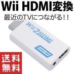 Wii HDMI変換アダプター