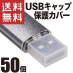 KAUMO USBコネクタキャップ 保護カバー  半透明 50個  KM-CU369
