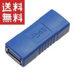 USB3.0 変換コネクタ 変換アダプタ (Aメス / Aメス 中継アダプタ) KM-UC240