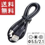 USB DC電源供給ケーブル φ5.5/2.1mm 標準DCプラグ センタープラス 1m
