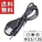 USB DC電源供給ケーブル φ3.5/1.35mm センタープラス 1m