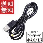 USB DC電源供給ケーブル φ4.0/1.7mm センタープラス 1m