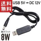 KAUMO USB 12V昇圧 DC電源供給ケーブル Φ5.5 2.1mm 標準DCプラグ センタープラス ブラック 1m