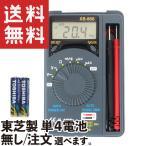 デジタルテスター XB-866 (東芝製 単4電池 無し/注文 選べます) オートレンジ オートパワーオフ